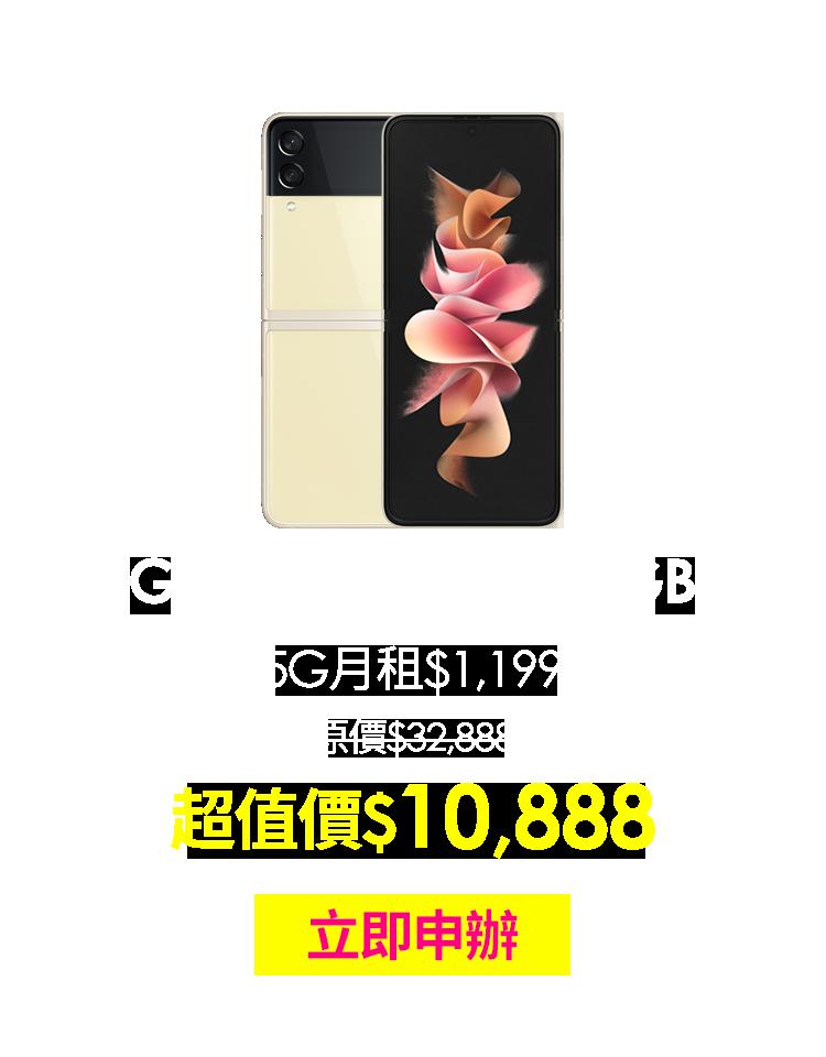 Galaxy Z Flip3 256G