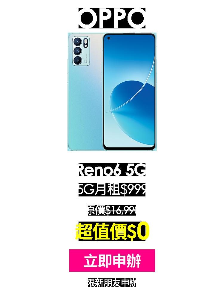 Reno6 5G