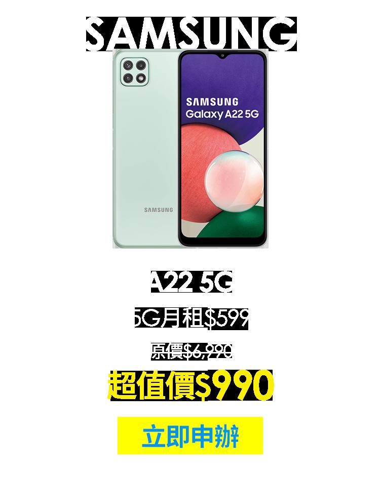 A22 5G