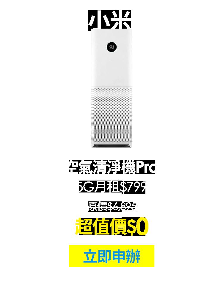 空氣清淨機Pro