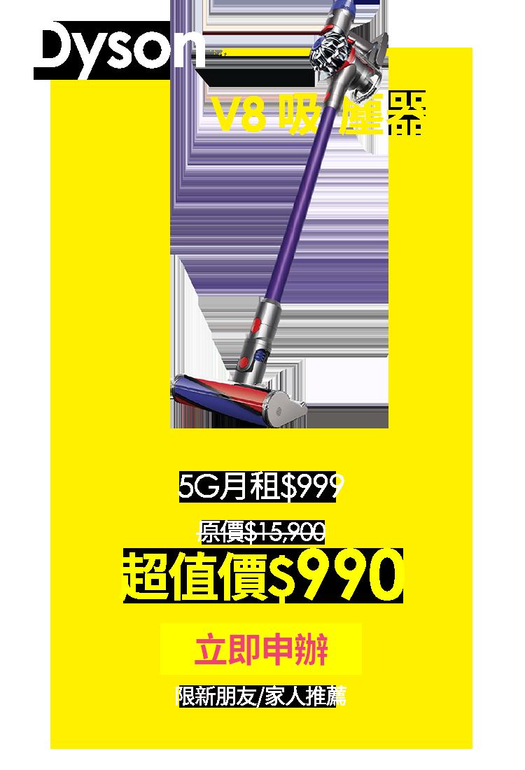 V8 吸塵器