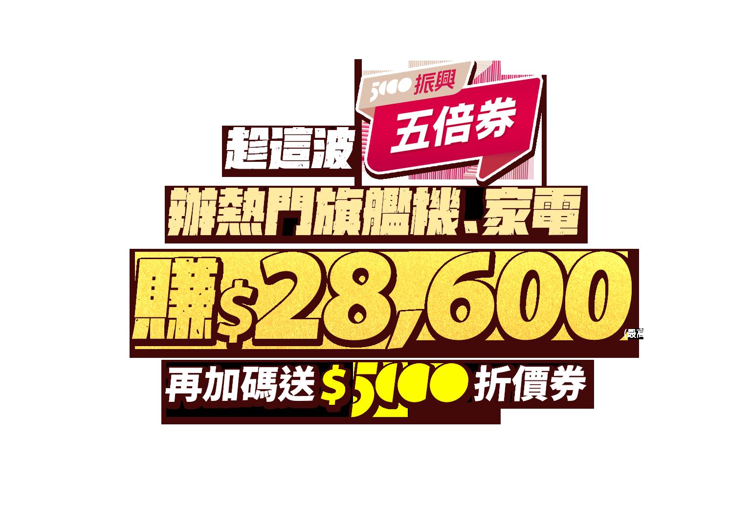 趁這波五倍券 辦熱門旗艦機、家電 賺$28,600(最高)
