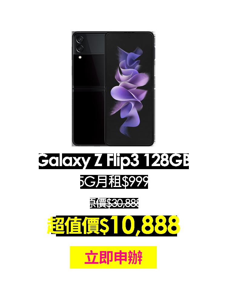 Galaxy Z Flip3 128G