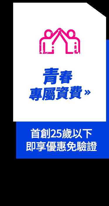 【青春專屬資費】