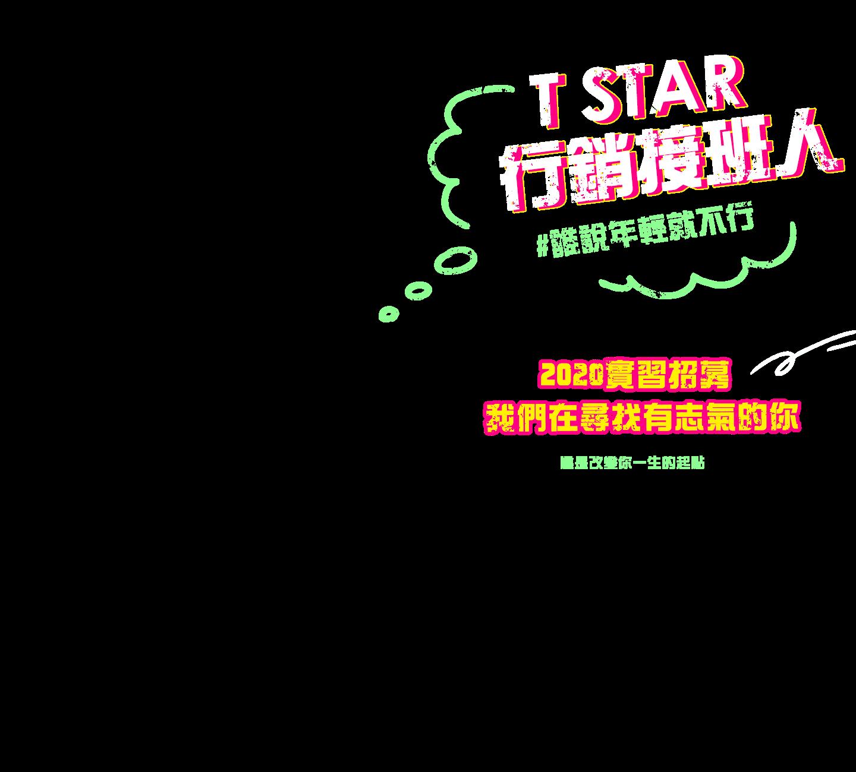 T STAR 行銷接班人