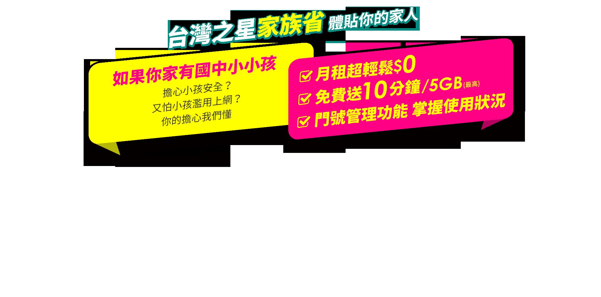 台灣之星家族省 體貼你的家人