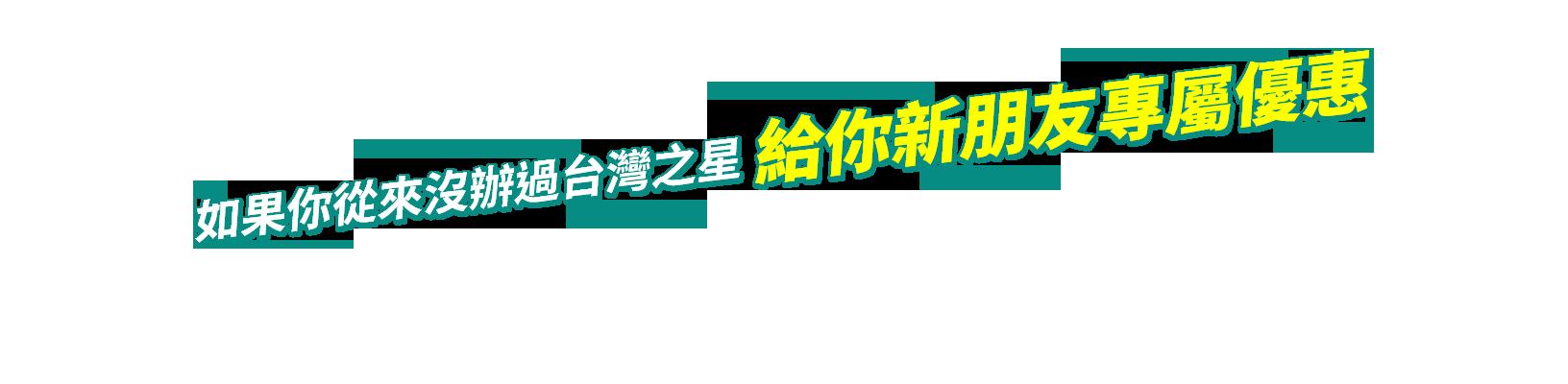 如果你從來沒辦過台灣之星 給你新朋友專屬優惠