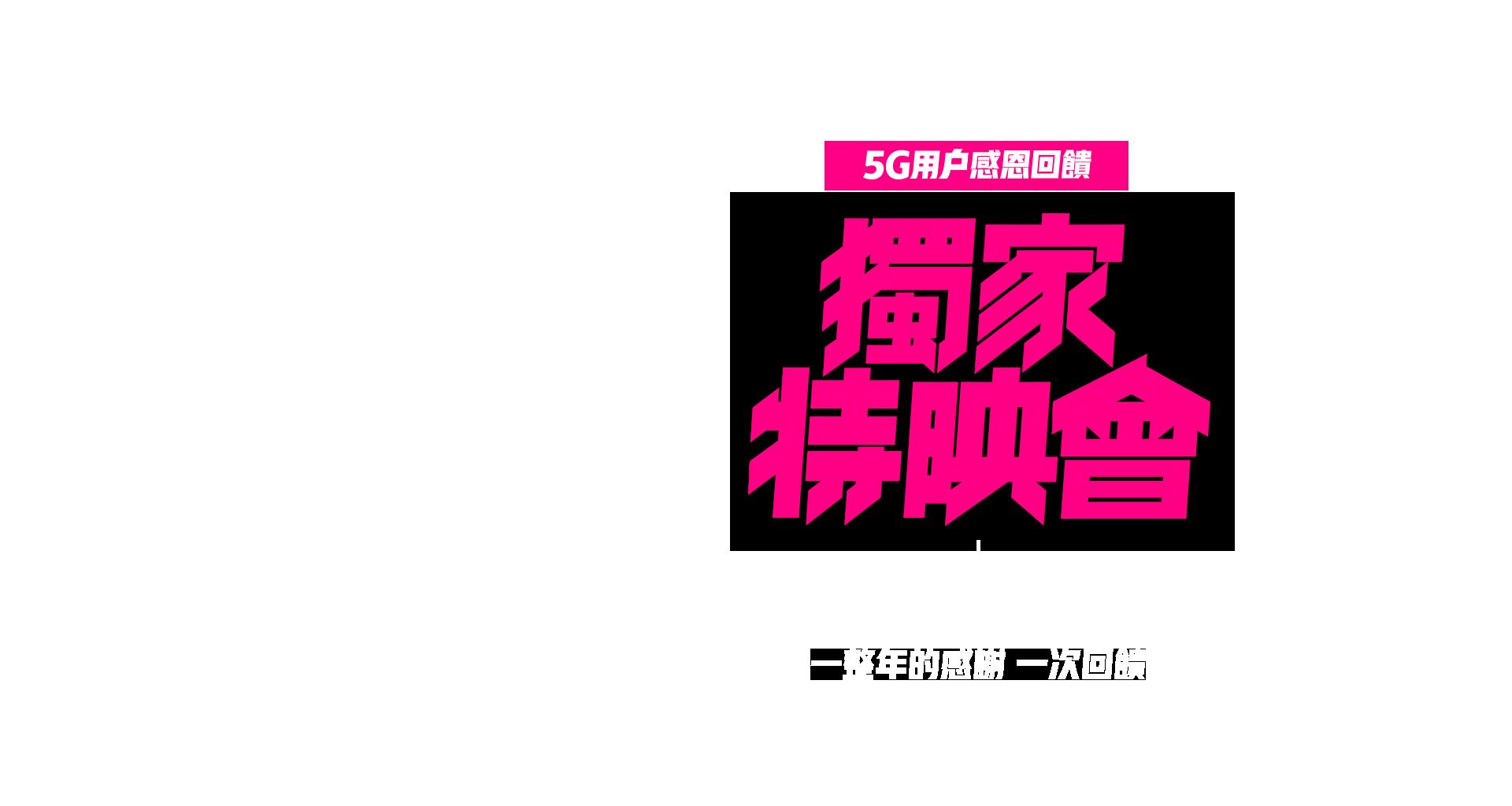 《永生戰》獨家特映會
