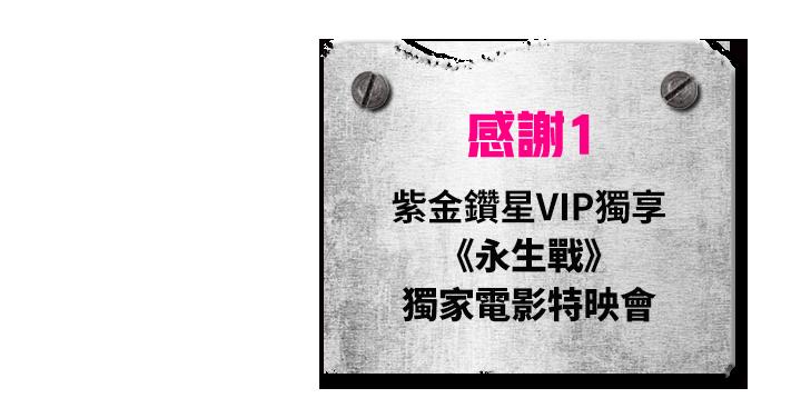 感謝1 紫金鑽星VIP獨享