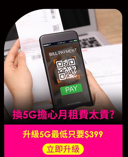 換5G擔心月租費太貴