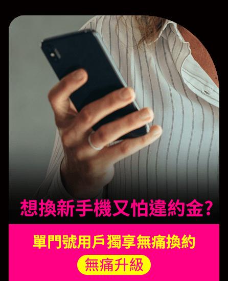 想換新手機又怕違約金
