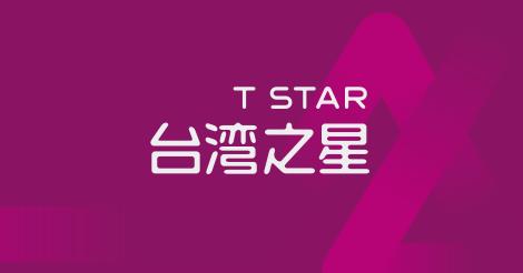 全系列資費怎麼對你有利就怎麼辦- 台灣之星TSTAR