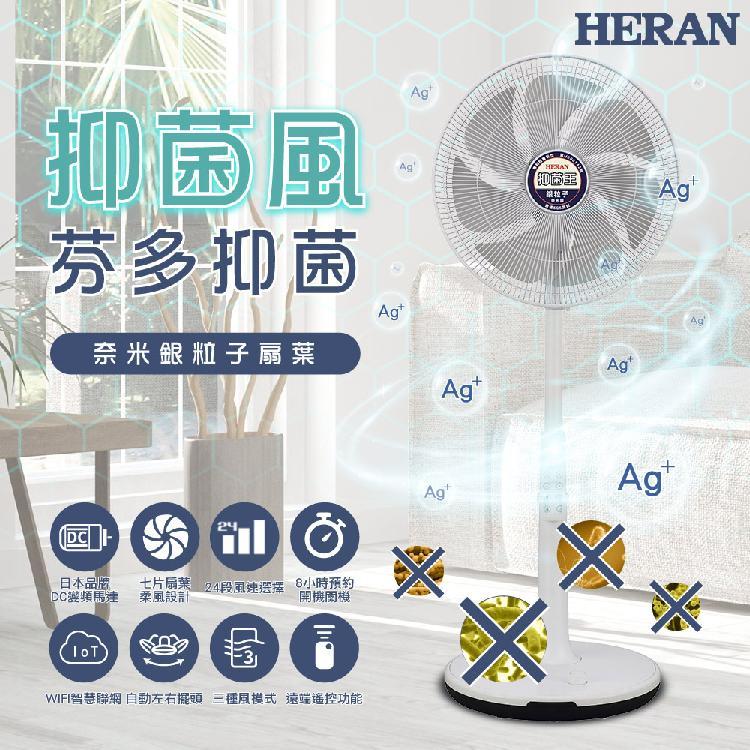 HERAN禾聯 14吋 奈米銀抑菌/WIFI聯網 DC風扇 HDF-14AH71G (灰葉片) | 日本品牌DC變頻馬達遙控自動擺頭預約定時設定