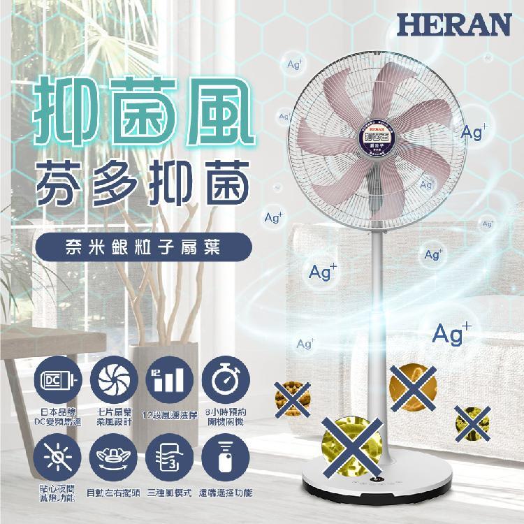 HERAN禾聯 16吋奈米銀抑菌DC風扇 HDF-16AH76P (粉紅葉片) | 日本品牌DC變頻馬達遙控自動擺頭預約定時設定