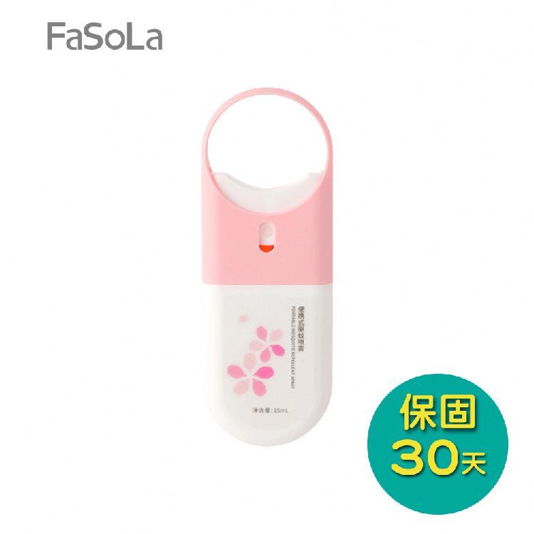 【FaSoLa】植物配方-便攜式雙效驅蚊噴霧15ml | 清爽不黏膩、不刺激,氣味清新扁平設計,小巧好攜帶隨時防護,趕走惱人蚊蟲