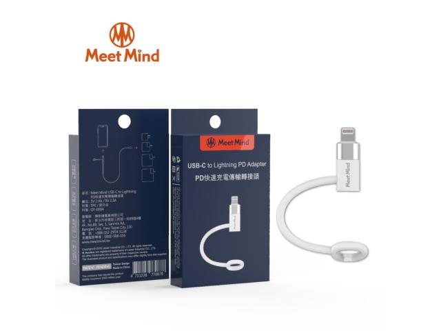 【Meet Mind】Type-C to Lightning PD 18W/20W 快速充電傳輸轉接頭 | 支援18W/20W手機快充一體成形防丟設計充電/傳輸二合一