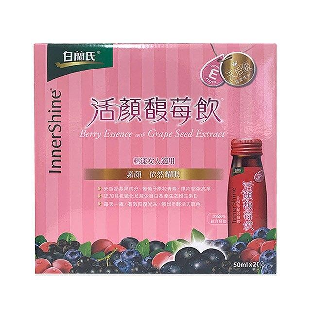 白蘭氏 活顏馥莓飲 50mlX20入   含莓果多酚精華添加具抗氧化力的維生素E維生素E減少自由基產生蔓越莓 / 藍莓 / 黑醋粟