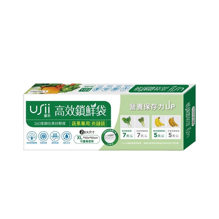 USii高效鎖鮮袋夾鏈袋 XL(50x30) 12入 | 能保留蔬果營養價值PE可回收材質,友善環境可重複利用