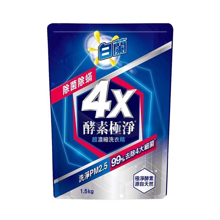 白蘭4X酵素極淨洗衣精補充包 | 美國專利消臭科技維持機能纖維性能有效洗淨