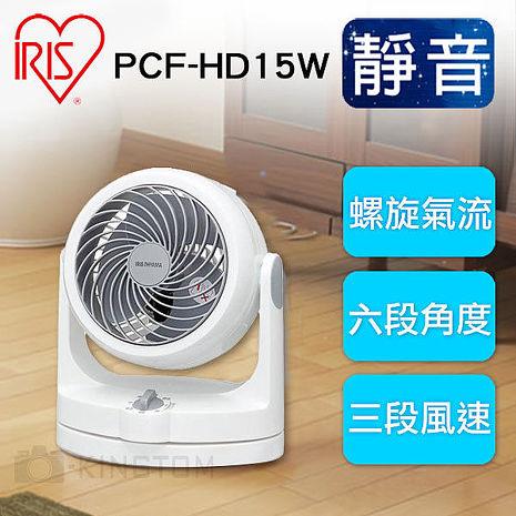 IRIS  6吋大風量空氣循環扇 PCF-HD15 | 三段風速調節,自由選擇所需風量6階段上下出風角度90度調整可減少冷暖氣開機運轉時間靜音循環最低達35分貝