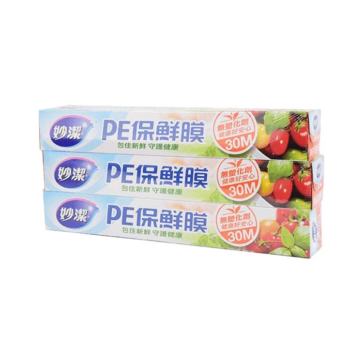 妙潔PE保鮮膜 30CMx30M   無塑化劑 健康好安心使用PE原料 不含氯安全無毒健康有保障